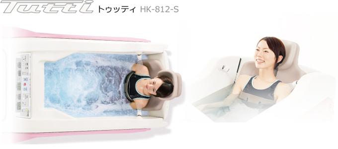 トゥッティ HK-812-S